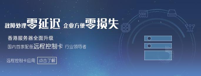 香港服务器远程控制卡