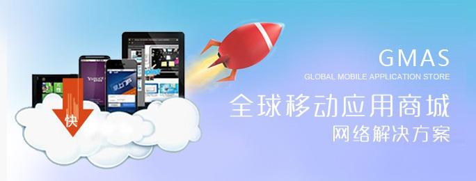 互联先锋,专业提供GMAS全球移动应用商城网络解决方案