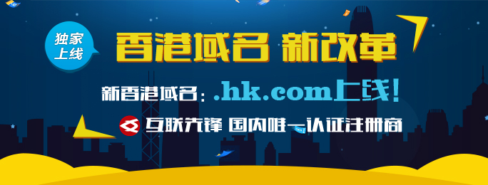 hk.com域名上线