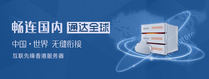 香港服务器,香港服务器租用