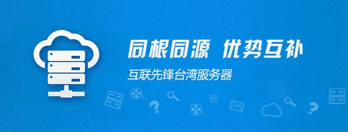 台湾服务器租用